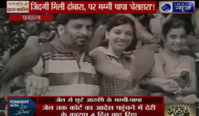 Aarushi Hemraj murder case Nupur and Rajesh Talwar return home