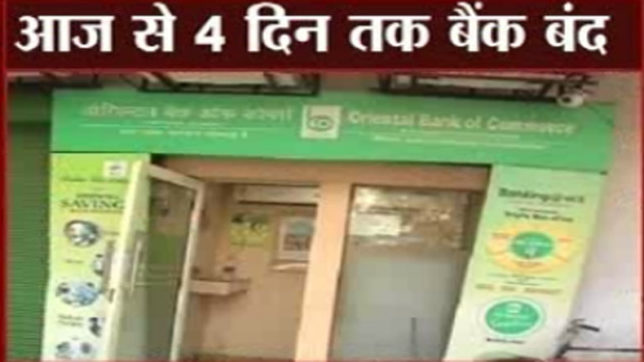 Bank, Banks will be closed, Banls in india, Bank will be closed for 4 days, ATM, janmashtami, 15 August, India News