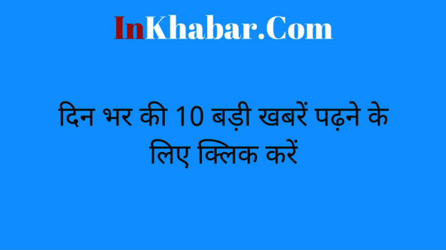 Arvind Kejriwal, PM Modi, Gold, Income Tax, TMC, Mamata banarjee, Lucknow Metro, Mukesh Ambani, Joi, News in Hindi