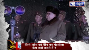 Know about north korea Dictator Kim Jong Un