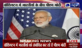 PM Modi address indian community in America