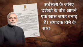 PM Modi writes a letter to Ardhsatya host and India News Managing Editor Rana Yashwant