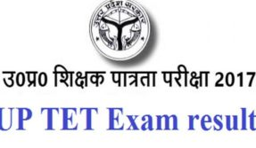 UPTET 2017: Result will be declared in second week of november @ upbasiceduboard-gov-in