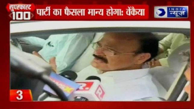 Venkaiah Naidu says on Vice Presidential Candidate I am not aspiring to become anything
