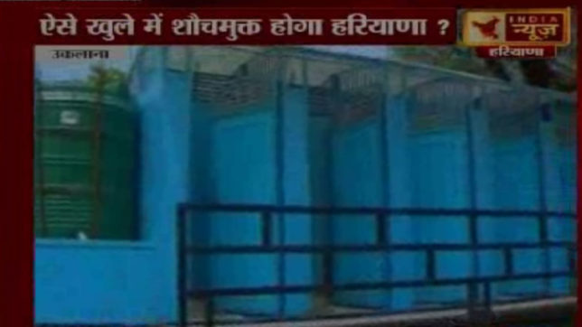 bill of unuse mobile toilets reaches millions of rupees in Haryana