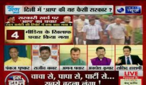 Has AAP shattered the dreams of Delhi india news show Jan Gan Man