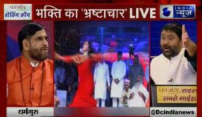 Radhe Maa dance in Sambhal of Uttar Pradesh