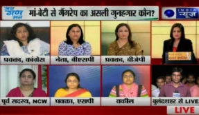 india news show jan gan man on bulandshehar rape case