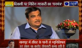 Nitin Gdkari said India can earn 5 lakh crore from waste nagpur MCD Earning 17 crore