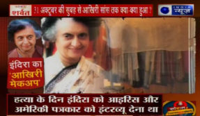 story of Indira Gandhi last makeup just before the massacre