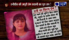 Honeypreet-diary-recovered-by-the-Haryana-Police