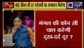 guru-mantra-show-on-how-mangal-effects-in-your-kundali