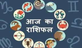 rashifal-18-december-2017-aaj-ka-rashifal-in-hindi