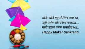 Makar-Sankranti-2018-Hindi-messages-4