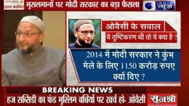 Modi-Goverment-withdraws-haj-subsidy,-asaduddin-owaisi-asked-to-central-Why-did-they-pay-Rs-1150-crore-for-Kumbh-Mela