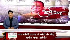 Ardhsatya with rana yashwant on agenda of up cm yogi adityanath