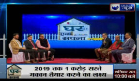 India News show ghar ek sapna