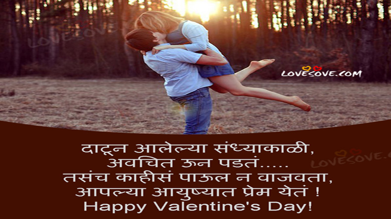 Happy Valentine Day Messages And Wishes In Marathi For 2018