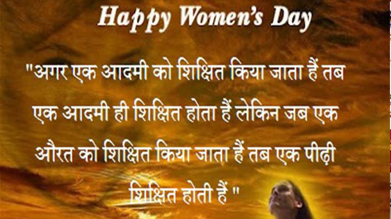 Image result for women's day wishes in hindi