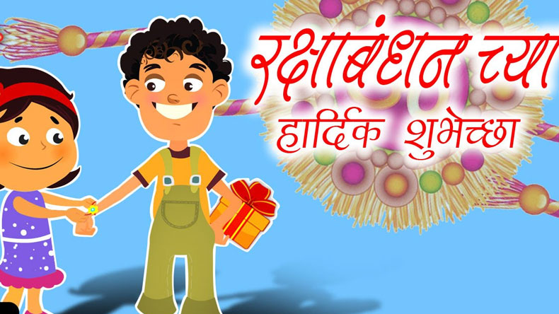 Happy-Raksha-Bandhan-wishes-and-messages-in-Marathi-for-2018