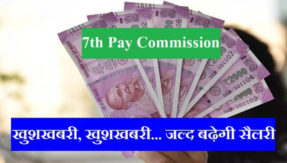 7th Pay commission, 7CPC Latest News Today