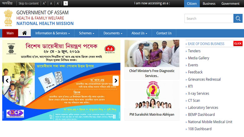 Assam MHRB Recruitment 2019