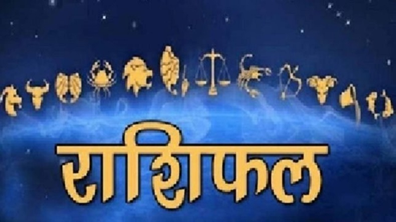 Horoscope Today Thursday 19 September 2019 in Hindi: Astrology Prediction of Aries Taurus Gemini Cancer Leo Virgo Libra Scorpio Sagittarius Capricorn Aquarius Pisces
