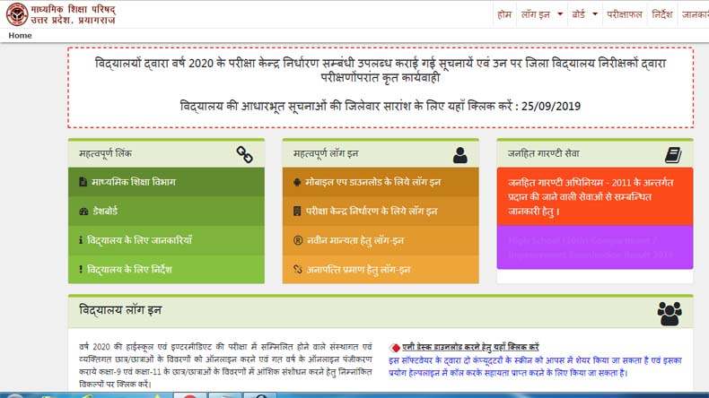UP Board Question Paper 2020