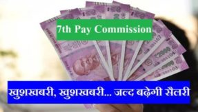 7th Pay Commission News Today