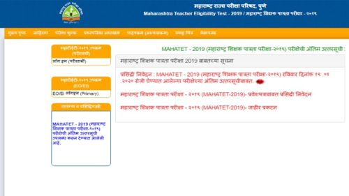 Maharashtra TET Final Answer Key 2020