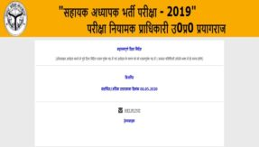 UP Shikshak Bharti 2020 Answer Key